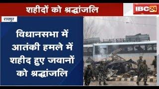 Raipur News CG: Pulwama Attack को लेकर Vidhansabha में शहीद जवानों को श्रद्धांजलि |
