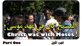 Christ was with Moses! P1 | ركن المتحدثين: المسيح كان في عهد موسى! الجزء الأول