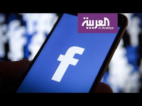 فيسبوك يغضب أميركا وبريطانيا وأستراليا