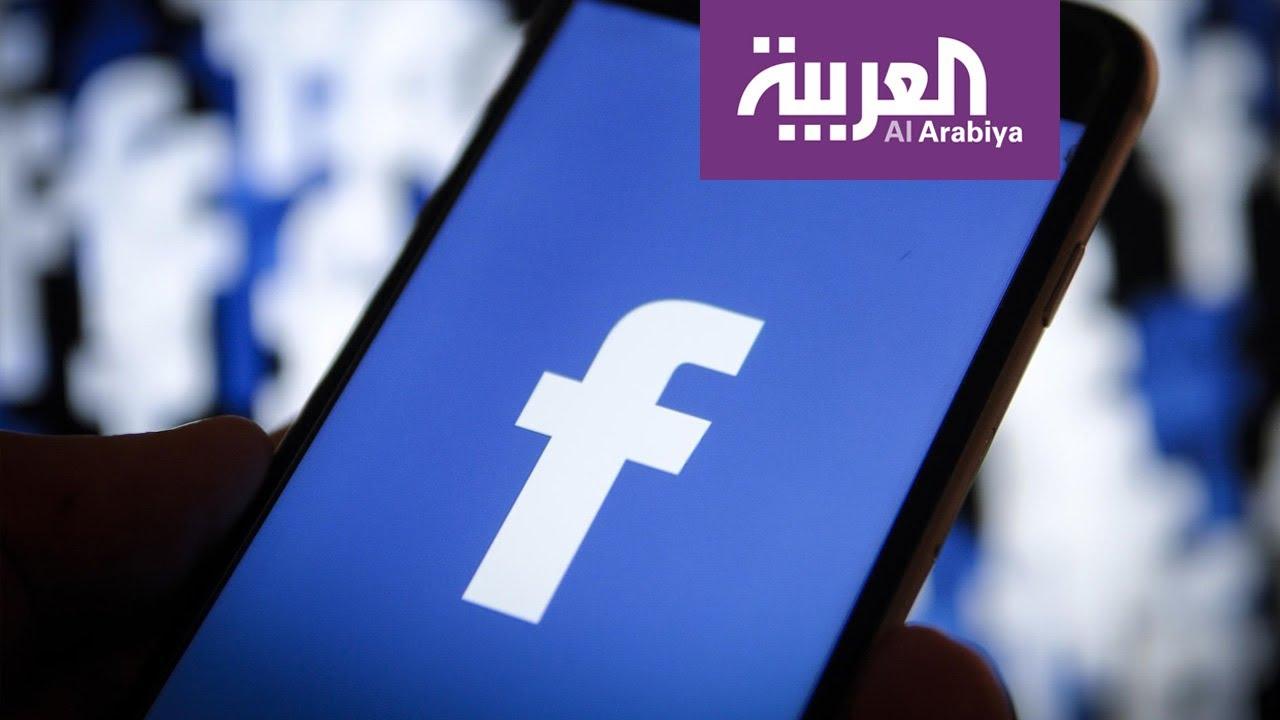 فيسبوك يغضب أميركا وبريطانيا وأستراليا Youtube
