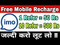 Get Rs.50 Free Recharge Per Each Refer || New Offer 100% Working 2018 In Hindi
