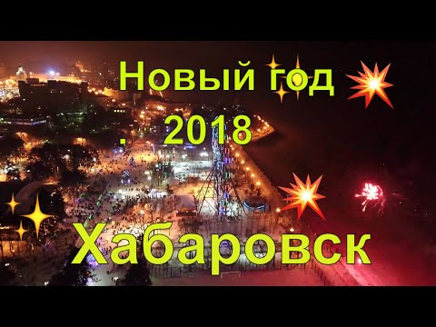Новый год 2018 в Хабаровске 🎄