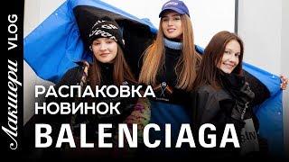 Balenciaga (Баленсиага): Triple S, look сноубордиста, оверсайз многослойность. Лакшери Vlog.