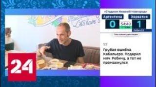 Татарстан очаровал фаната из Лестера - Россия 24