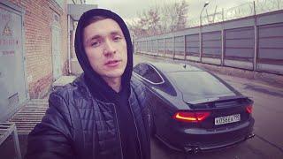 КУПИЛ AUDI A7 В МОСКВЕ! AUDI A7 300 л.с