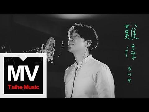 D.L 羅時豐【難得】(台視八點檔連續劇《情.份》片尾曲)HD 高清官方完整版 MV