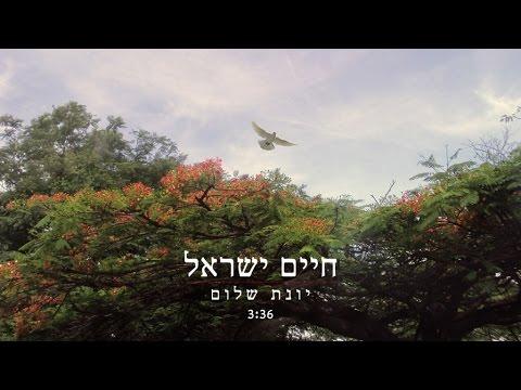 חיים ישראל - יונת שלום   Haim Israel - Yonat Hashalom