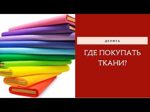 ГДЕ КУПИТЬ ТКАНИ/Где я покупаю ткань в интернете