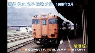 国鉄 山口線 一畑電鉄 No.4 1986 VOL.45 Nekomata Railway History