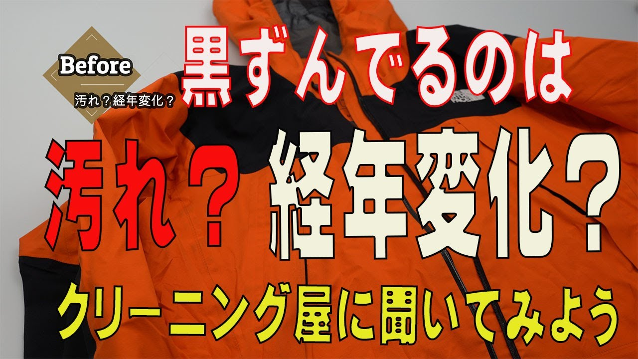 ノースフェイスのゴアテックスのジャケット 汚れなのか経年変化なのか
