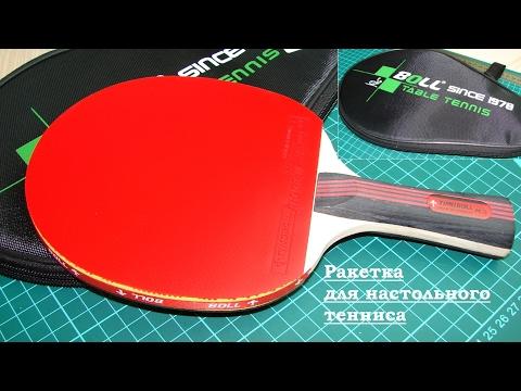 Ракетка для настольного тенниса, с хорошими накладками.