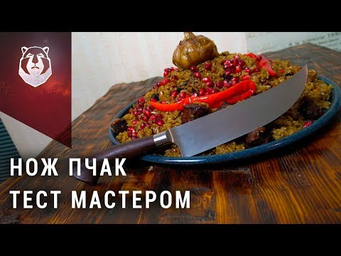 Что не так с ножом Пчак? Д.Ю. Шефер, Ural EDC, ножевые выставки