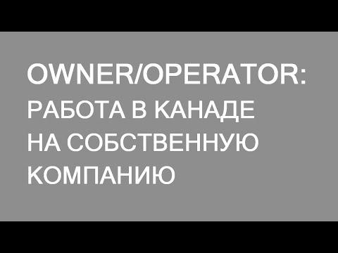 625. Работа в Канаде на собственную компанию и иммиграция (owner-operator)