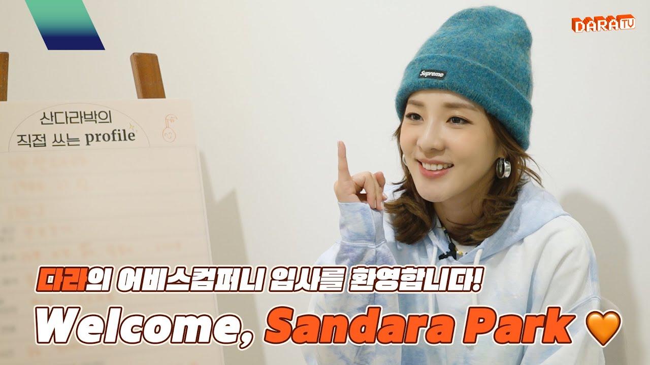 다라의 어비스컴퍼니 입사를 환영합니다! Welcome, Sandara Park🧡