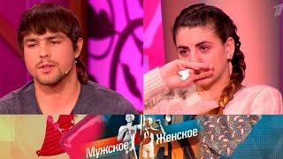 Мужское / Женское - Восьмиклассница.  Выпуск от25.01.2017