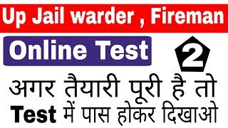 Online Test For Up Jail Warder || Online Test For Up Fireman || Online Test For Up Police