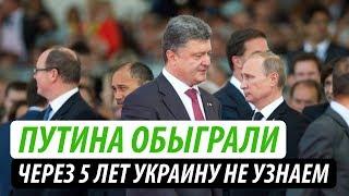 Путина обыграли. Через 5 лет Украину будет не узнать