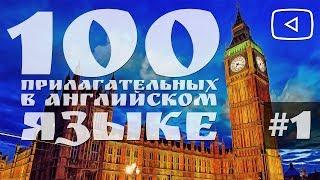 100 прилагательных в английском языке, 1 часть