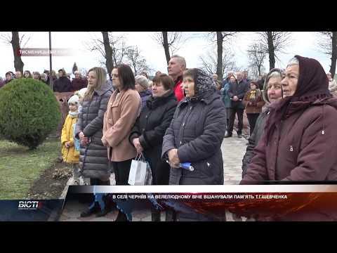 Шевченківське віче в с. Черніїв