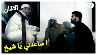 علي يطلب المساعدة من الشيخ ! الأذان فيلم رعب تركي(مترجم بالعربية)