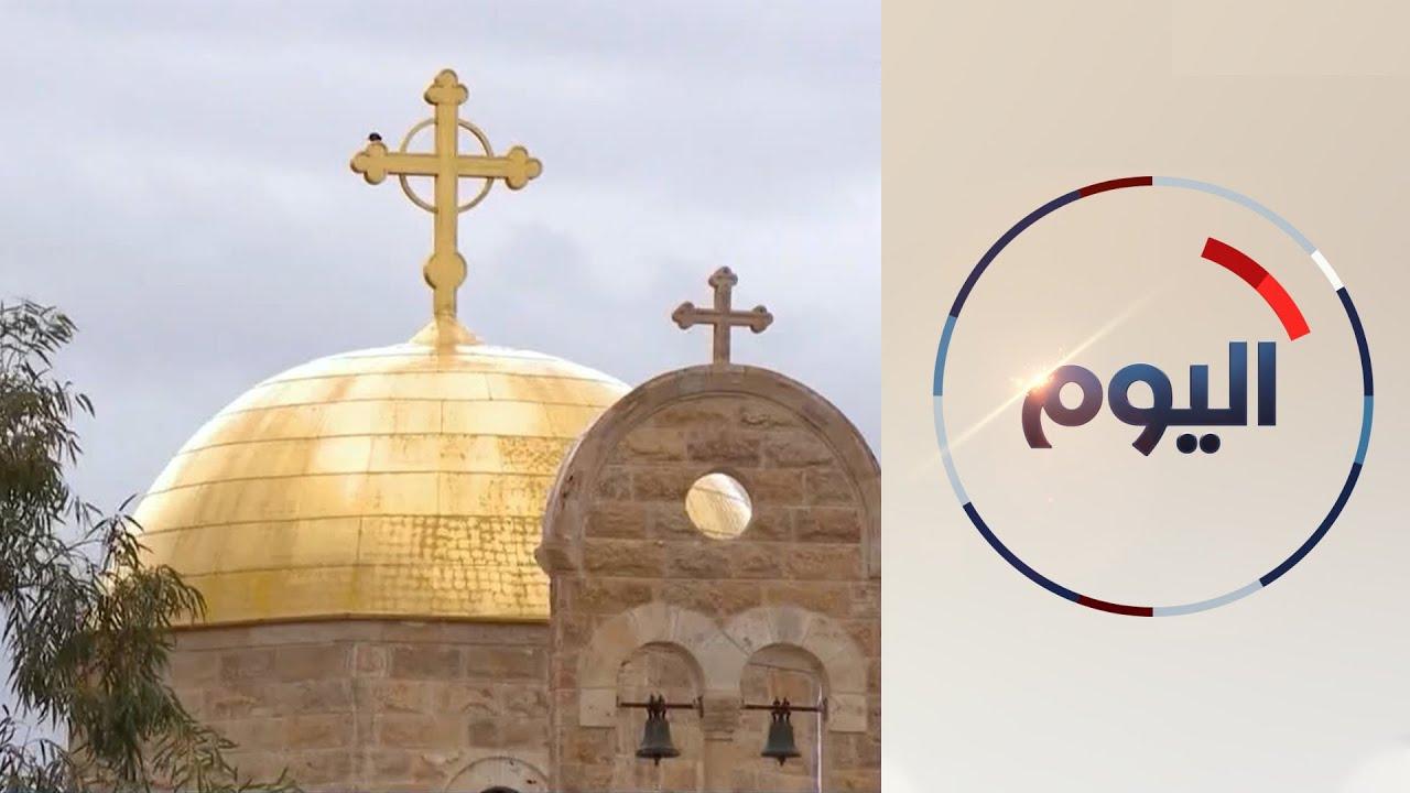 المسيحيون يحتفلون بعيد الغطاس لأول مرة في -قصر اليهود-  - 14:59-2021 / 1 / 19