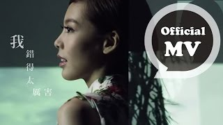 OLIVIA ONG [對了,我錯了 After the hurt] Official MV HD  電視劇「美人龍湯」插曲