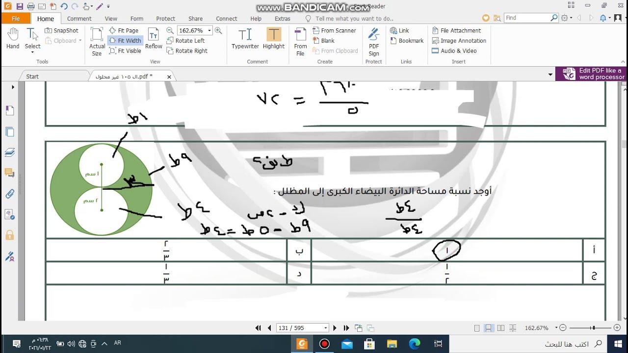 شرح نماذج 105 محوسب هندسه 11 صفحة 130حل الهندسة فى 105 نموذج محوسب قدرات كمى محمود موسى Youtube