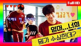"""[메이킹] """"수여나 나 좀 봐줘..."""" 얼핏 박보검(?) 우식의 스윗한 얼굴 공격♥"""