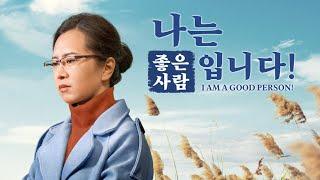 기독교 영화 <나는 좋은 사람입니다!>하나님께 칭찬받는 좋은 사람이 되리