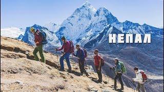 Фильм про Непал. Треккинг к Эвересту, с восхождением на Кала-Патхар. Катманду.