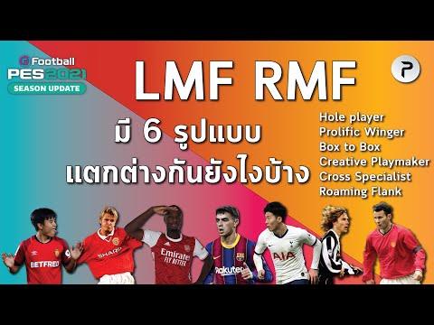 Download RMF และ LMF ที่มีสไตล์การเล่นทั้งหมด 6 รูปแบบ แตกต่างกันยังไงบ้าง #Pes2021