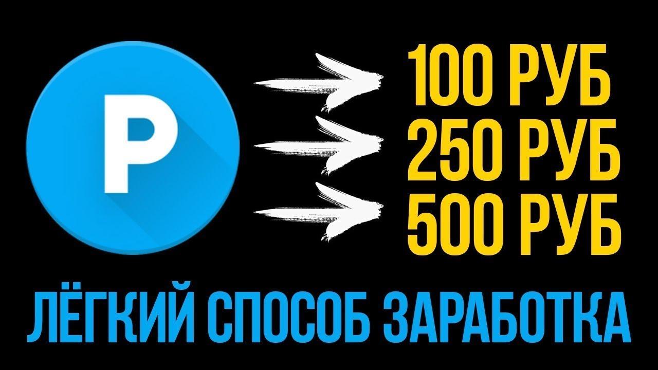 САМЫЙ ПАССИВНЫЙ ЗАРАБОТОК В ИНТЕРНЕТЕ БЕЗ ВЛОЖЕНИЙ! ПРИБЫЛЬ ОТ 200%