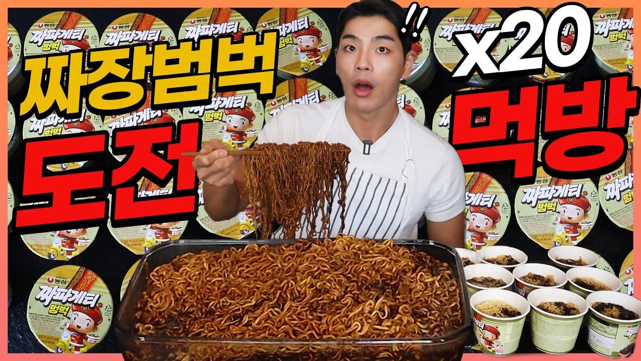 짜파게티 범벅 20개 도전먹방 다먹으면 6,300칼☁!? challenge mukbang eatingshow
