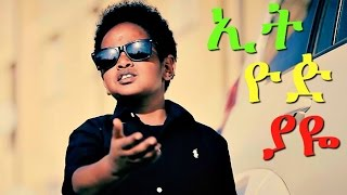 Ethiopian Music New 2015
