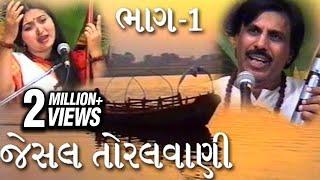 Jesal Toral Vani | Part -1 | જેસલ તોરલ વાણી | ભાગ -1