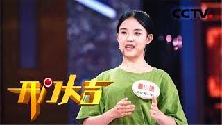 《开门大吉》 20191028| CCTV综艺
