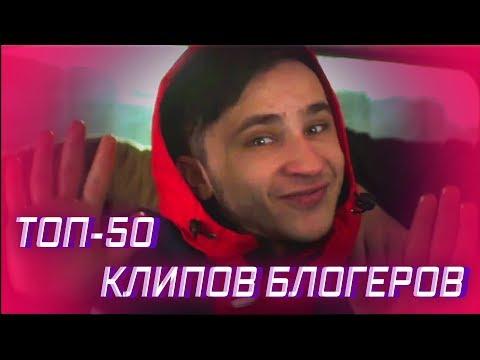 ТОП-50 КЛИПОВ БЛОГЕРОВ ПО ПРОСМОТРАМ 🎥