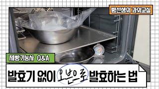 [제빵기능사 실기Q&A] 집에서 발효기 없이 컨…