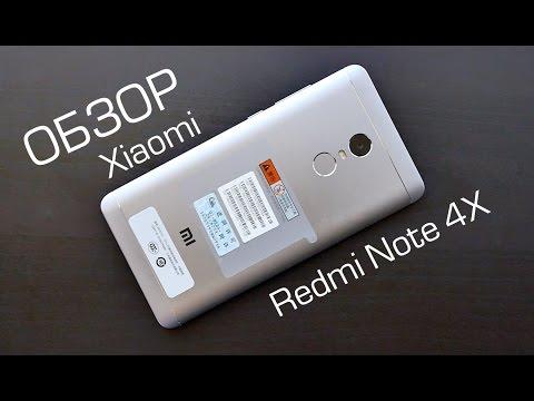 """Подробный обзор Xiaomi Redmi Note 4X (5.5"""", Qualcomm 625)"""