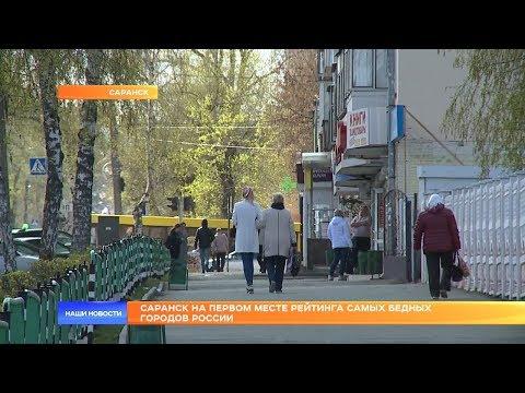 Саранск на первом месте рейтинга самых бедных городов России