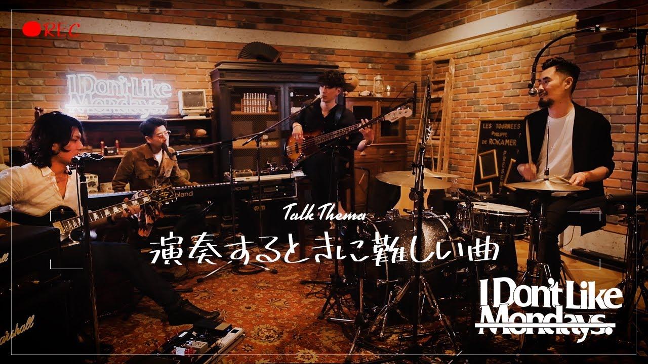 【ガチテクニカル系】アイドラの演奏難しい曲 / おつかれマンデイズ