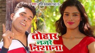 सुपरहिट भोजपुरी लोकगीत 2019 - Tohare Najre Nishana - Ravi Krishna - Bhojpuri Song 2019