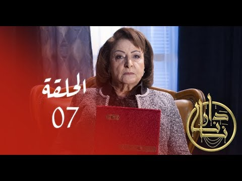 Dar nana(Tunisie) Episode 7