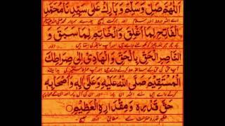 Salat al-Fatih | (x33) | recited by Shaykh Hassan Cisse (ra) (Tijani)