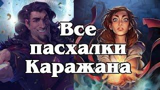 Все пасхалки Каражана (русская озвучка)