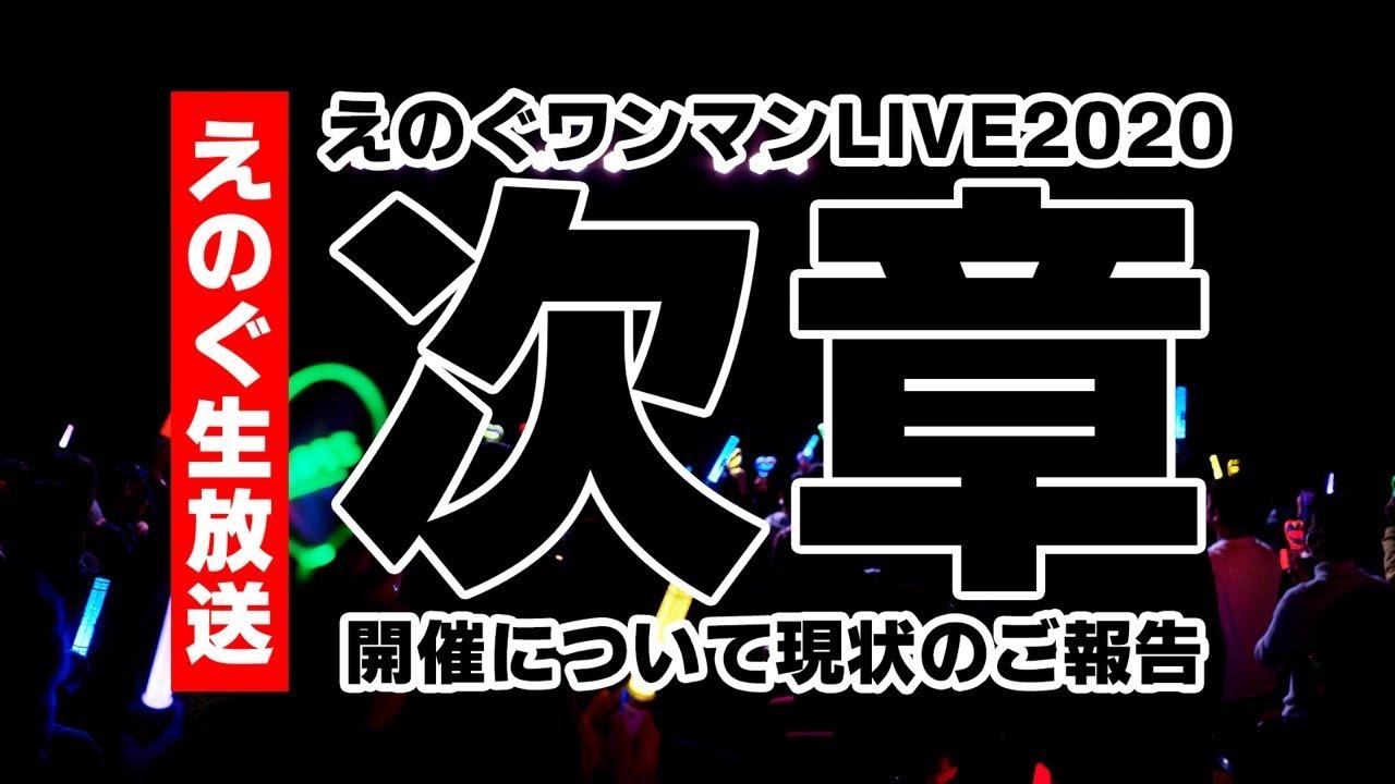 【ワンマンライブ】えのぐからライブの開催について現状のご報告【8月8日,9日】