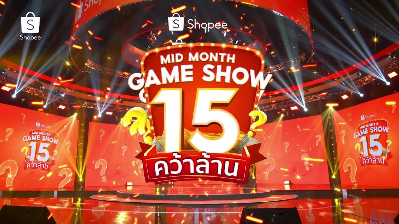 Shopee Mid Month Game Show 15 คว้าล้าน