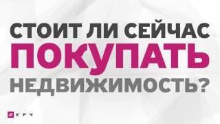 Стоит ли сейчас покупать недвижимость?(Первый вице-премьер Игорь Шувалов считает, что сейчас самое лучшее время для того, чтобы купить жилье. Однак..., 2016-07-07T09:40:20.000Z)