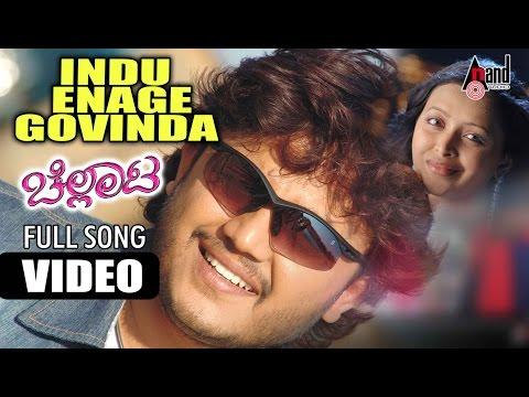 Chellata | Indu Enage Govinda | Ganesh, Rekha | Gurukiran | Kaviraj | Kannada Songs
