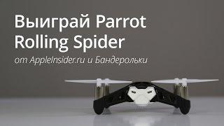 Выиграй Parrot Rolling Spider!